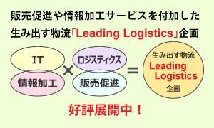 生み出す物流「LeadingLogistics」企画好評展開中!